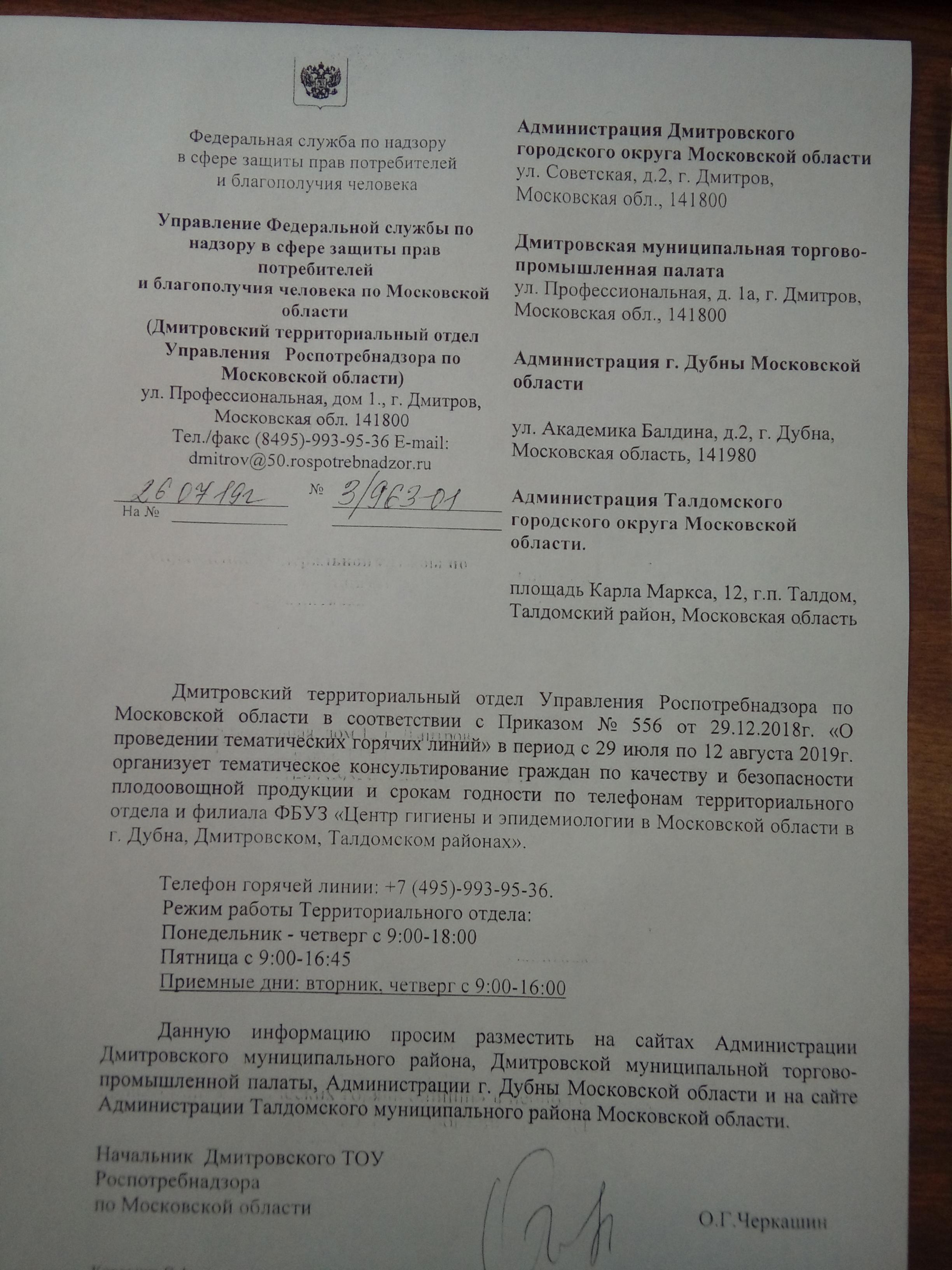Как проверить медицинскую книжку на подлинность в Москве Дмитровский