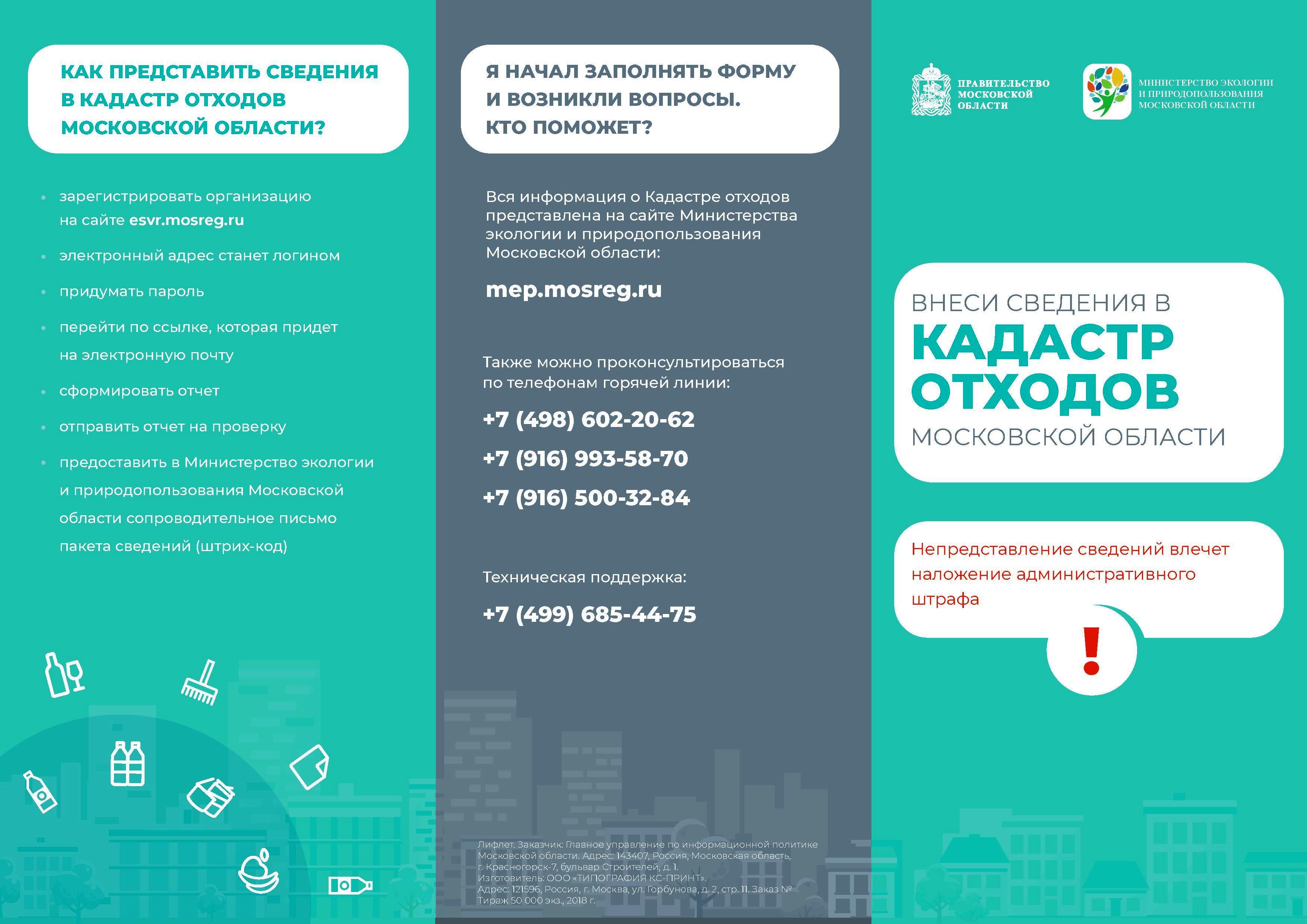 Сайт для проверки медицинской книжки по Москве Останкинский